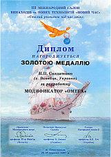 Золотая медаль III Международного салона изобретений и новых технологий Новое время, г. Севастополь, 26-28.09.2007.