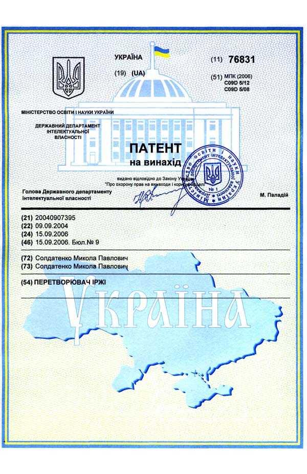 Патент Преобразователь ржавчины Ферум-3